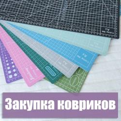 Закупка ковриков для рукоделия