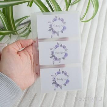 Кармашек для документов А6 с 3 кармашками